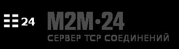 Коммуникационный сервер TCP-соединений M2M24.ru. Контрольная панель.